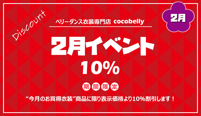 cocobelly Blog